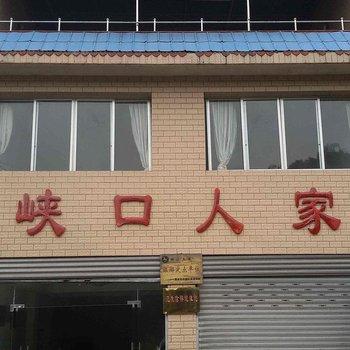 重庆峡口人家农家乐图片2