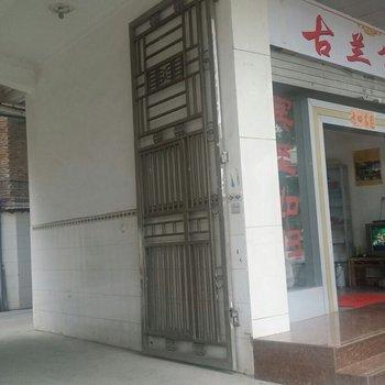 腾冲古兰公寓图片4