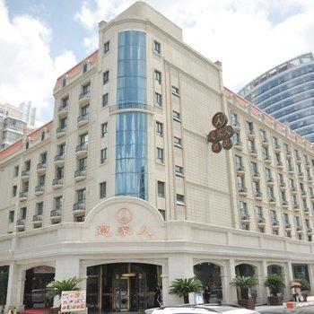 上海意家人酒店