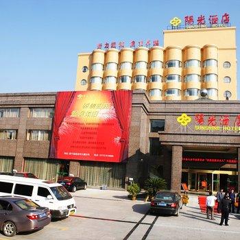 咸宁阳光酒店