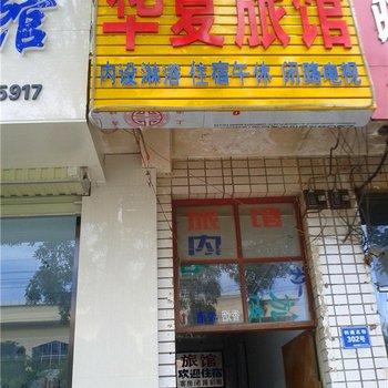 吴忠华夏旅馆