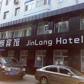 齐齐哈尔金朗宾馆