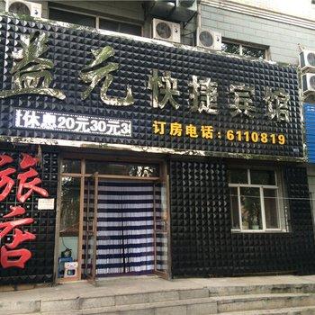 鹤岗益元旅店