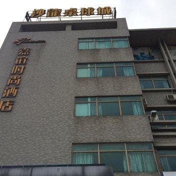 东莞嘉谊时尚酒店