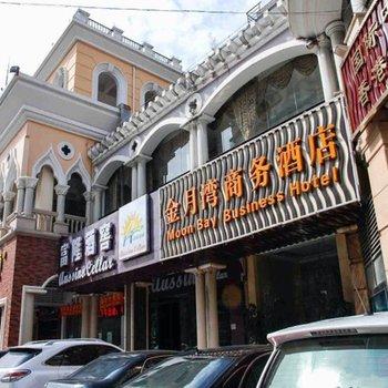 东莞金月湾商务酒店