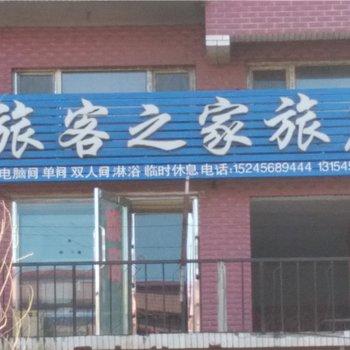 黑河孙吴旅客之家旅店