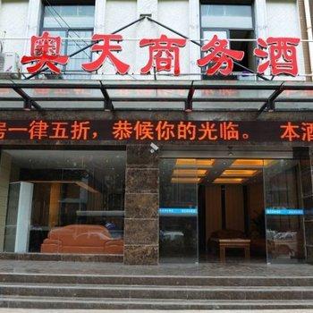 贵阳小河奥天商务酒店