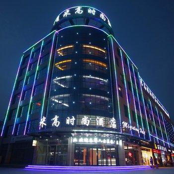 北京米高时尚酒店临沂沂南店酒店预订