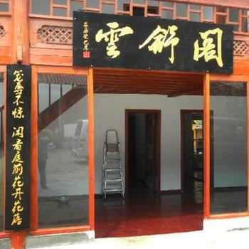 泸沽湖云舒阁客栈图片11