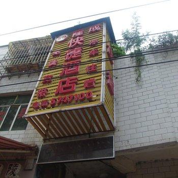 贵阳隆成快捷酒店
