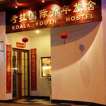 黄山考拉国际青年旅舍图片2