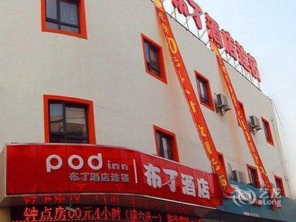 布丁酒店连锁(上海虹桥火车站会展中心店)