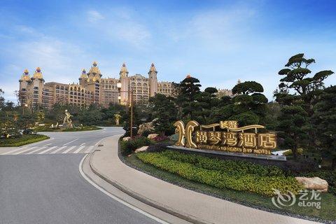 长隆横琴湾酒店(珠海海豚旗舰店)