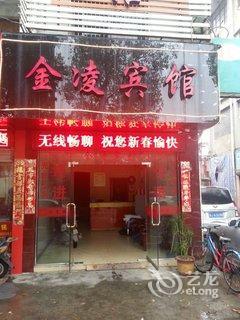台州金凌宾馆