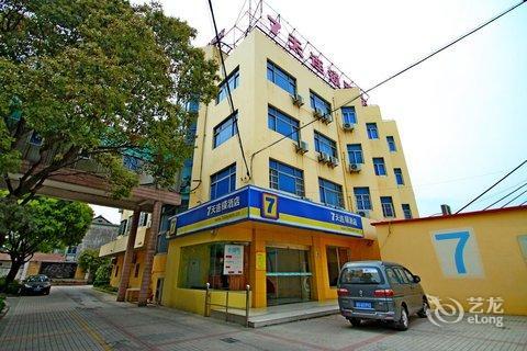 7天连锁酒店(上海浦东国际机场店)