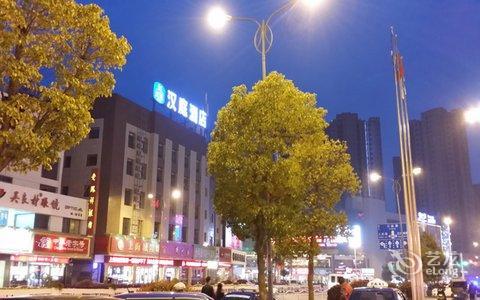 汉庭酒店(如东文峰大世界店)