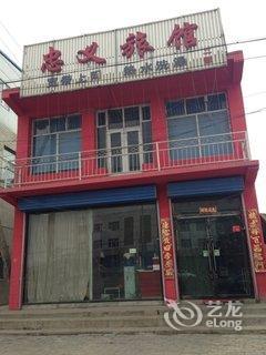 大同众友快捷酒店(浑源县)