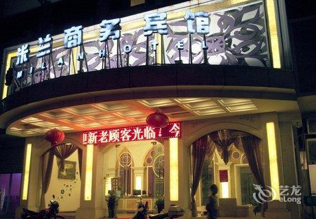 台州米兰商务宾馆