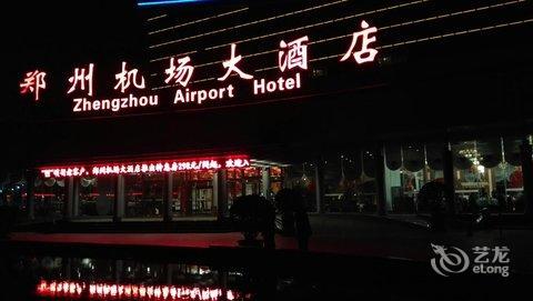 【郑州机场大酒店】地址:新郑市国际机场迎宾大道1号