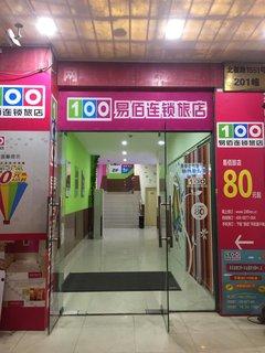 易佰连锁旅店(上海虹桥火车站国家会展中心店)