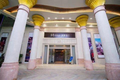 深圳美豪酒店(机场店)