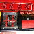广州越秀区锦豪宾馆外观图