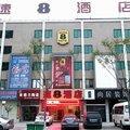 速8酒店华山风景区四十米大道店酒店预订