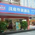 漢庭酒店(シンセン万象城店)