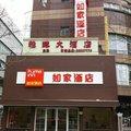 如家快捷酒店(上海南京路徒歩街黄河路店)