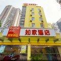 如家快捷酒店(上海江苏路店)外观图