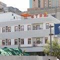 布丁酒店连锁(天津海河意式风情街店)