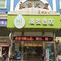 漢庭海友酒店(上海中山公園店)