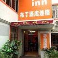 布丁酒店(上海陆家嘴店)