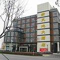 平湖新天地大酒店:Xintiandi Hotel画像
