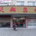 桐城天翔宾馆外观图