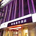 银海嘉华精品酒店济南泉城广场店酒店预订