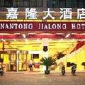 南通嘉隆大酒店:Jia Long Hotel画像