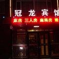 长春九台市冠龙商务宾馆外观图
