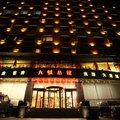 贝尔福特公寓酒店