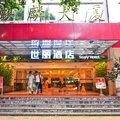 広州世麗酒店
