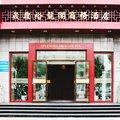 営口晟鼎裕龍閣商務酒店(三部)