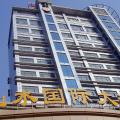 九江山水国际大酒店外观图