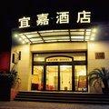 上海宜嘉酒店