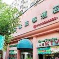 格林豪泰(上海北外灘商務酒店)