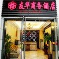 重庆友华酒店外观图