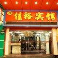 广州佳裕宾馆(德政中路店)外观图