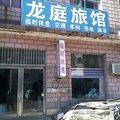 玉田县龙庭旅馆外观图