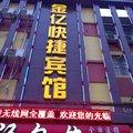 夏邑金亿快捷宾馆外观图