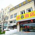 速8酒店上海奉贤体育中心店酒店预订