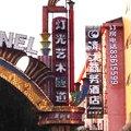 清沐连锁酒店(南京湖南路狮子桥店)外观图